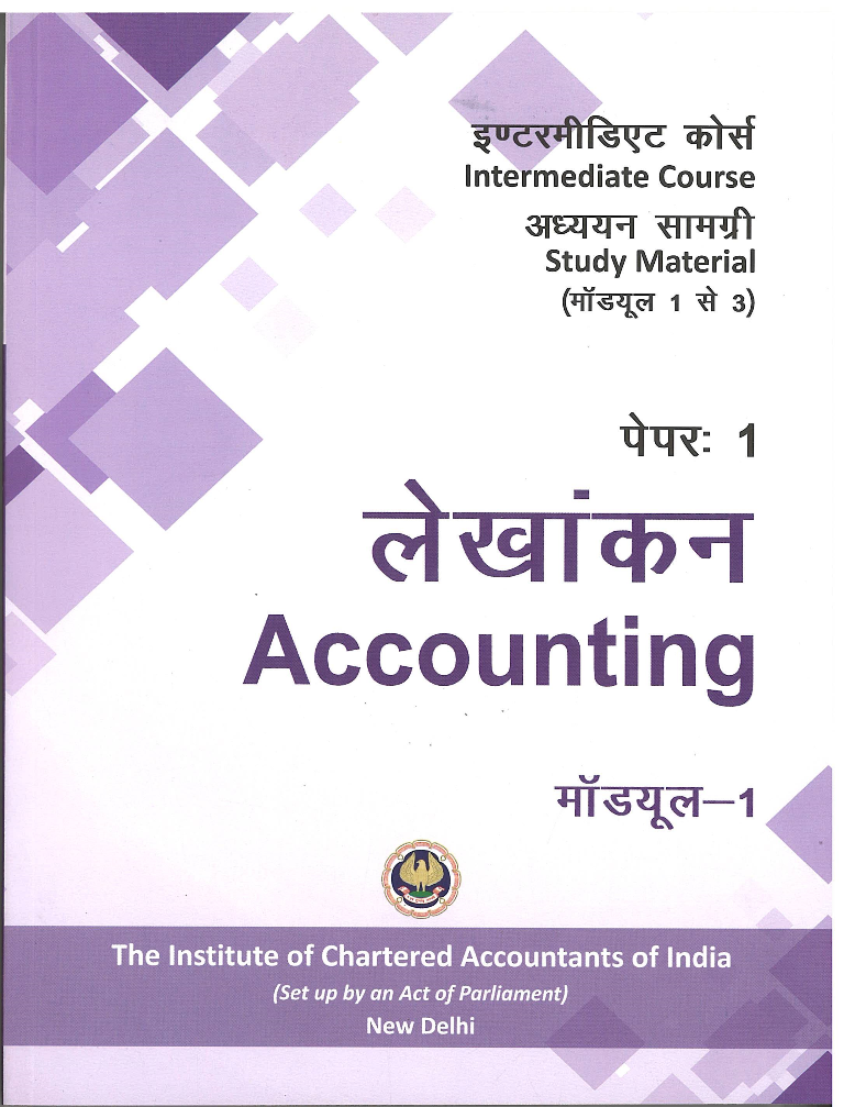 Intermediate Course (Hindi) Study Material  Accounting (Module 1-3) (July, 2017)