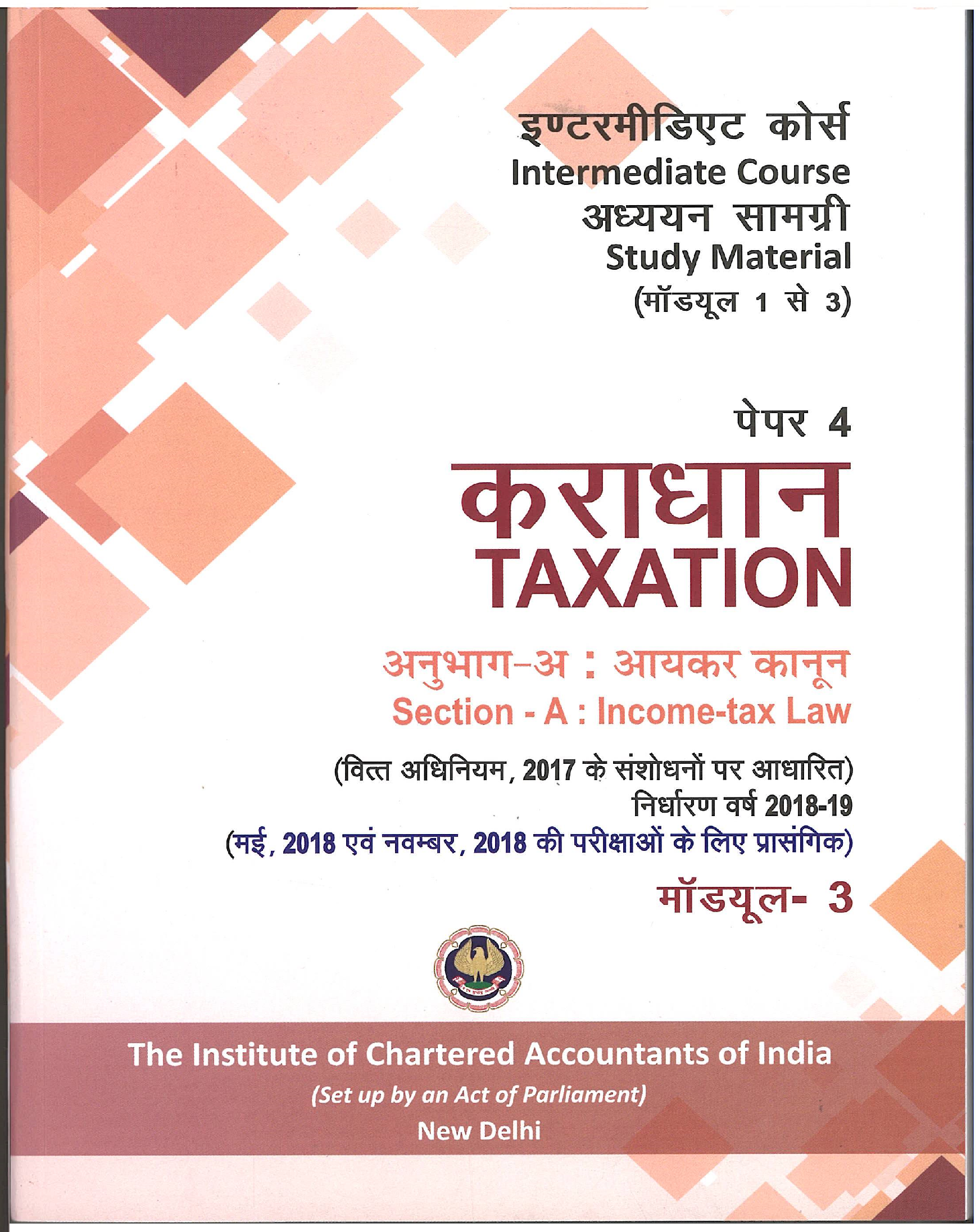 Intermediate Course (Hindi) Study Material  Taxation - Income Tax Law (Module 1-3) (July, 2017)