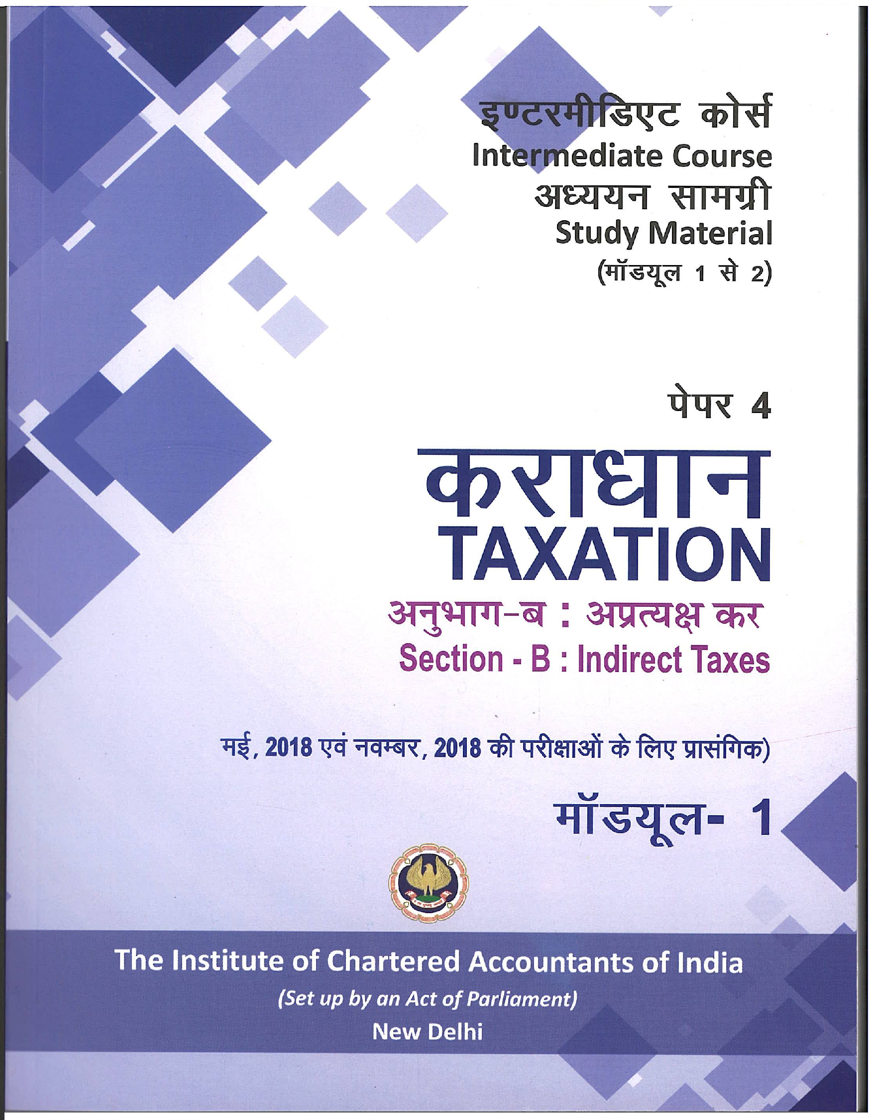 Intermediate Course (Hindi) Study Material  Taxation - Indirect Taxes (Module 1-2) (July, 2017)