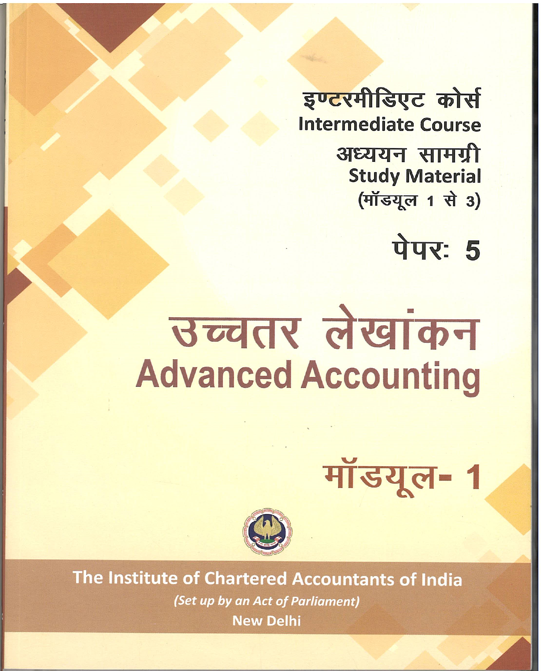 Intermediate Course (Hindi) Study Material  Advanced Accounting (Module 1-3) (July, 2017)