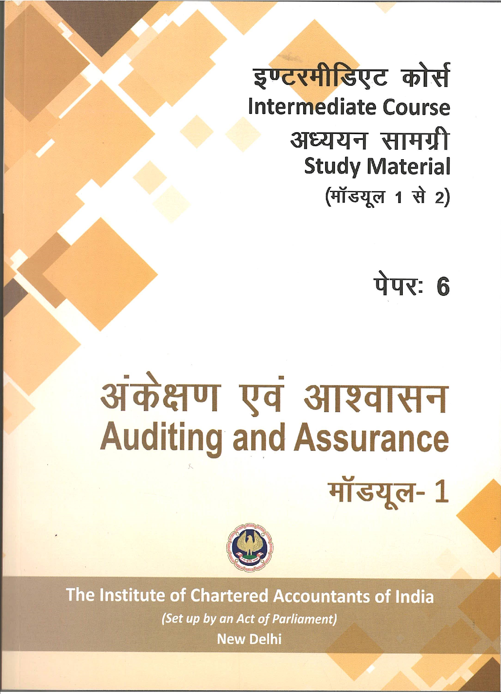 Intermediate Course (Hindi) Study Material Auditing and Assurance (Module 1-2) (July, 2017)