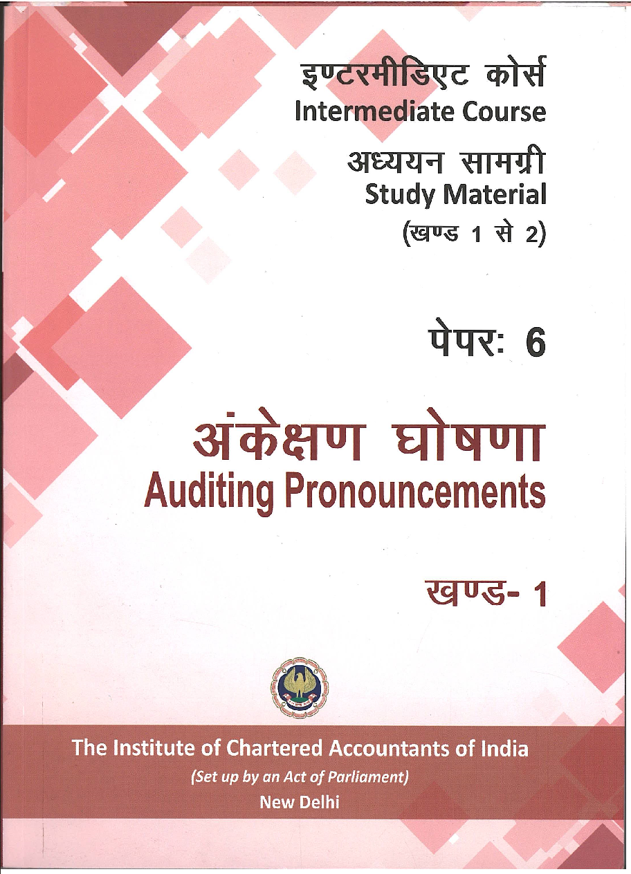 Auditing Pronouncement (Hindi) -  (Module 1-2), July, 2017