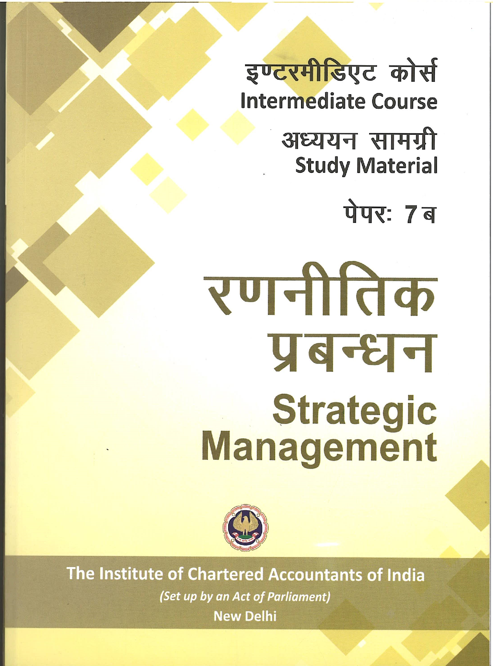 Intermediate Course (Hindi) Study Material Strategic Management (July, 2017)